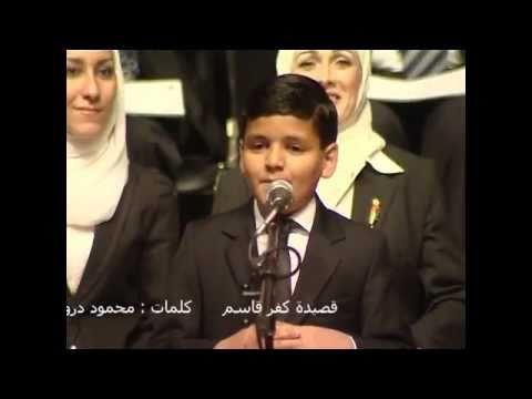 الفرقة العربية للأناشيد الوطنية 2011 - قصيدة كفر قاسم