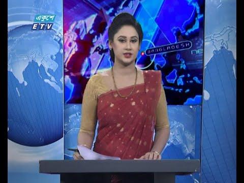 01 AM News || রাত ০১ টার সংবাদ || 29 June 2020 || ETV News