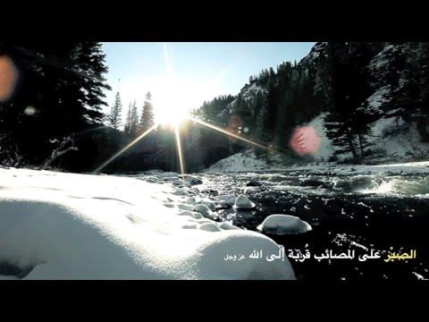 الصبر على المصائب للشيخ ابن باز رحمه الله