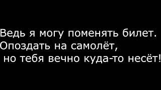 Тимати feat. Света - Дорога в аэропорт (премьера клипа, 2017) Lyrics
