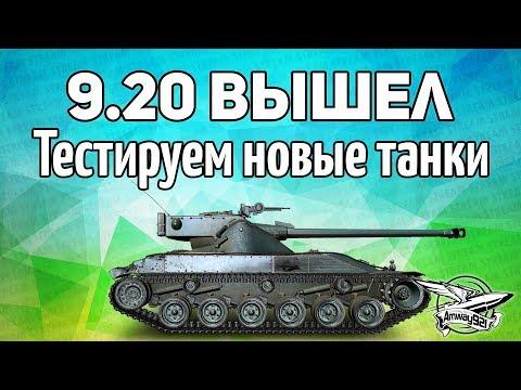 Стрим - 9.20 вышел - Тестируем новые танки и ЗОХЗО