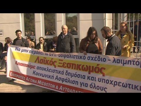 Παράσταση διαμαρτυρίας επιστημονικών φορέων