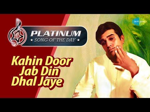 Platinum song of the day | Kahin Door Jab Din Dhal Jaye | कहीं दूर जब दिन जाये | 12 March | Mukesh