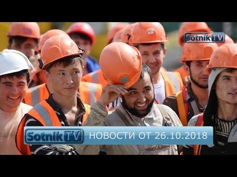 ИНФОРМАЦИОННЫЙ ВЫПУСК 26.10.2018