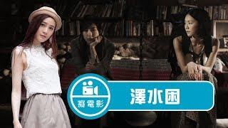 癡電影-澤水困