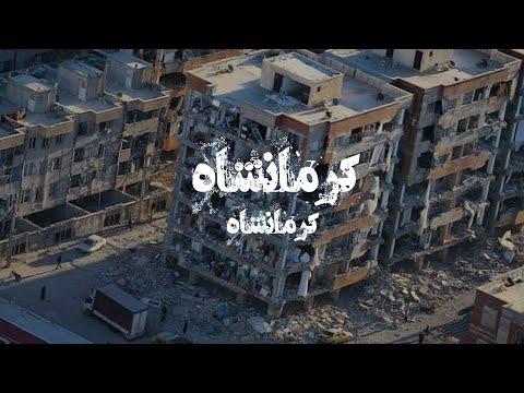 دعای کشیش هرمز برای زلزله زدگان استان کرمانشاه
