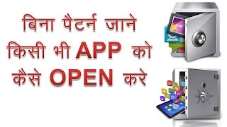 How To Open A Pattern Locked Application, bphone, dien thoai bphone, b phone, dien thoai b phone,