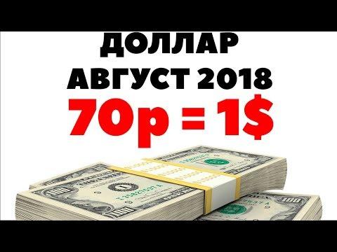 ДОЛЛАР по 70 РУБЛЕЙ? Прогноз курса доллара на август 2018. Доллар рубль в августе 2018 в России