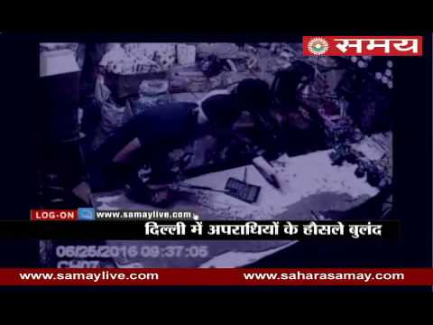 CCTV video of robbery from businessman in Delhi