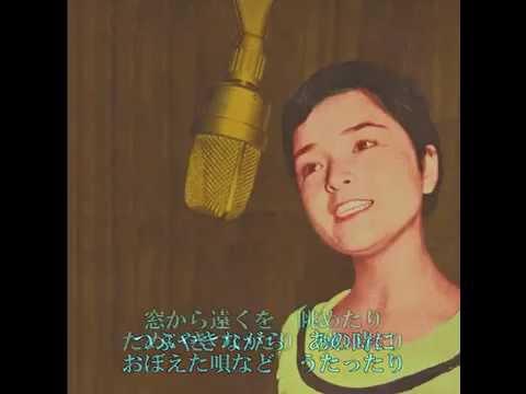 倍賞千恵子「はるかな友に」The Friend Far Away......  Ypay vid