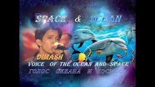 The voice of Dimash  Kudaybergen is a voice which immerses you in depths of the ocean and carries away in infinite space distances.Голос Димаша Кудайбергена - это голос, который погружает Вас в глубины океана и уносит в бесконечные космические дали.