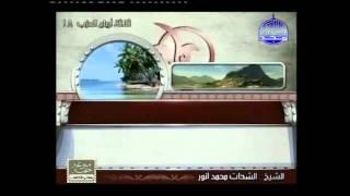 HD الجزء 9 الربعين 7 و 8 أ : الشيخ الشحات محمد أنور