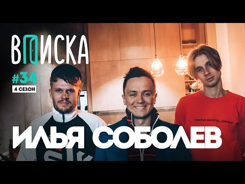 Илья Соболев в новом выпуске шоу «Вписка»