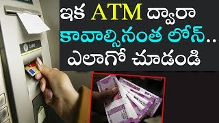 Tollywood Nagar... ఇక ATM ద్వారా 15 లక్షలు లోన్...ఎలాగో చూడండి  ICICI offers up to Rs 15 lakh  Personal loan via ATMsHey guys!You're watching Tollywood Nagar . A YouTube Channel that is dedicated to publish a video for every day based on the issues happening every corner of the earth with original content.Do like, comment, share and subscribe and help us in helping you with more stuff you like to have.