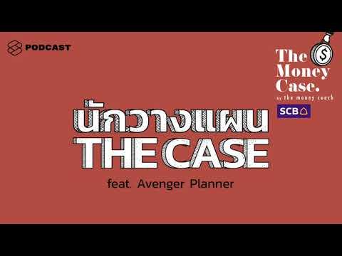 The Money Case EP.28 นักวางแผนการเงิน กับเคสแยบยลที่ต้องระวัง และเคสดีๆ มีความหวังที่น่าประทับใจ