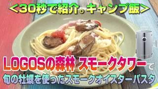 30秒で紹介。キャンプ飯 スモークタワーで旬の牡蠣を使ったスモークオイスターパスタ