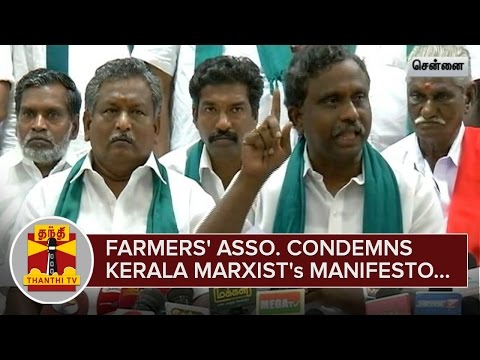Farmers-Association-condemns-Kerala-Marxists-Election-Manifesto--Thanthi-TV