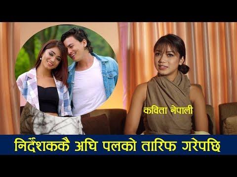 (निर्देशककै अघाडी पल शाहको तारिफ गरिन कबिताले | Kabita Nepali | Paul Shah - Duration: 17 minutes.)