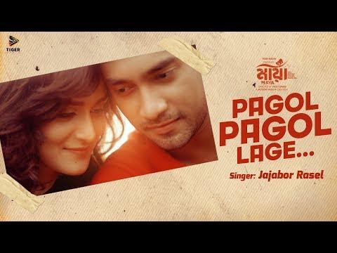 Pagol Pagol Lage - Jajabor Rasel | MAYA (2016) | Jovan & Nadia | Vicky Zahed