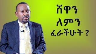 Etiopia:ሸዋን ለምን ፈራችሁት