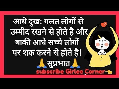 Good quotes - सुविचार हिंदी मे Sunday Special  Wishes /positive quotes/good thoughts/suvichar hindi 22