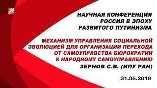 Доклад к.соц.н. Зернова С.В. на конференции «Россия в эпоху развитого путинизма» от 31 мая 2018 года