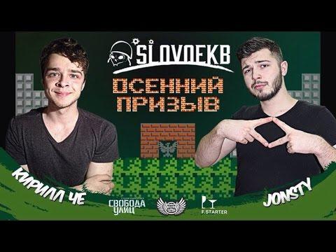 SLОVО: КИРИЛЛ ЧЕ vs JОNSТУ | ЕКАТЕРИНБУРГ - DomaVideo.Ru