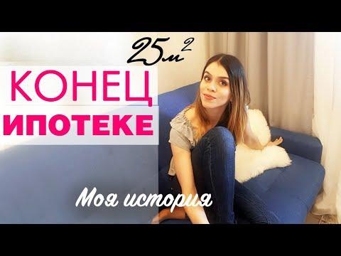 ВСЯ ПРАВДА ОБ ИПОТЕКЕ / Стоит ли брать ипотеку / Квартира-студия 25 кв.м - DomaVideo.Ru