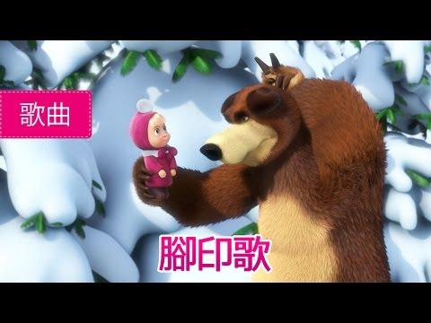 瑪莎與熊/歌曲 - 腳印歌 ( 不知名的動物腳印 )