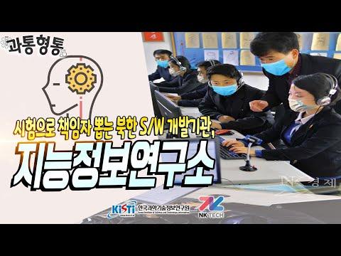 시험으로 책임자 뽑는 북한 S/W 개발기관, 지능정보연구소 [과통형통]