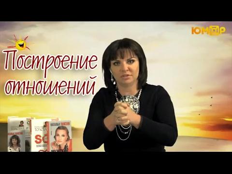 Наталья Толстая - Построение отношений