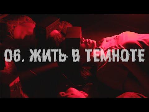 sted.d - ЖИТЬ В ТЕМНОТЕ  prod. by Monte Molotov (2016)