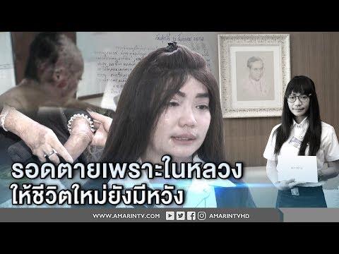 ทุบโต๊ะข่าว:รอดตายเพราะในหลวง!เปิดใจสาวพิการเจ๊งหมดตัว ชีวิตเปลี่ยนด้วย จม.ที่ส่งให้พระองค์ 18/10/60