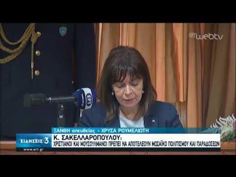 Κ. Σακελλαροπούλου: Η Θράκη παράδειγμα ισονομίας και ισοπολιτείας   28/05/20   ΕΡΤ
