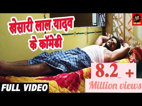 Video खेसारी लाल Comedy Scene - Bhojpuri Comedy Scene - Bhojpuri Hit Comedy download in MP3, 3GP, MP4, WEBM, AVI, FLV January 2017
