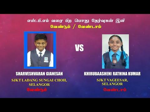Sharveshvaran (SJKT Ladang Sungai Choh) VS Khirubaasheni Rathina Kumar (SJKT Vageesar)