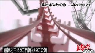 Dinoconda: une des montagnes russes les plus effrayantes