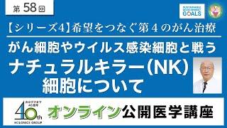 シリーズ 4:希望をつなぐ第4のがん治療 がん細胞やウイルス感染細胞と戦う<br>ナチュラルキラー(NK)細胞について