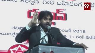 Janasena chief Pawan Kalyan Speech On Indian Nri   Pravasa Garjana   Dallas   USA