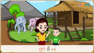 สื่อการเรียนการสอน ภูผา ป.1 ภาษาไทย
