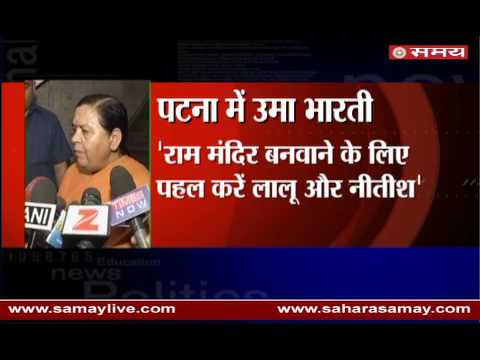 Uma Bharti gave statement on Ram Mandir in Patna