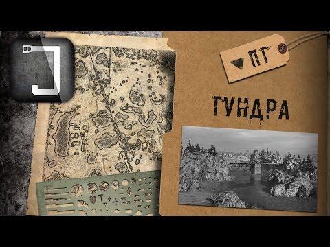 WoT: карты. Тундра (ПТ-САУ)