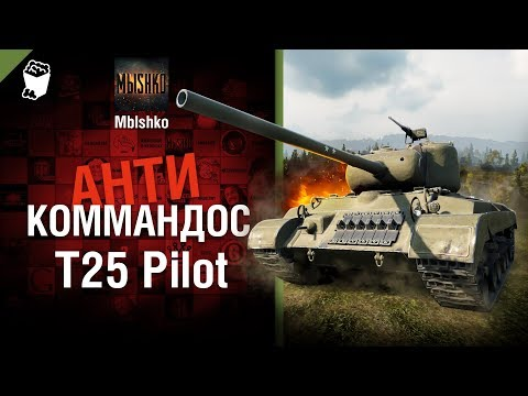 T25 Pilot - Антикоммандос № 48 - от Mblshko [World of Tanks]