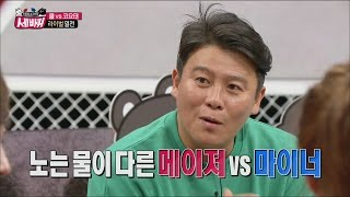 [World Changing Quiz Show] 세바퀴 - Lee Jae Hoon was compared to the cool and coyotes 20150904, MBCentertainment,radiostar