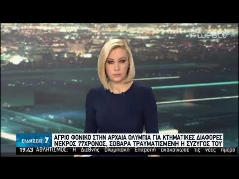 Άγριο φονικό στην Αρχαία Ολυμπία | 30/03/2020 | ΕΡΤ