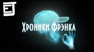 Ходячие Обзорщики 3: Хроники Фрэнка — EJ Movies