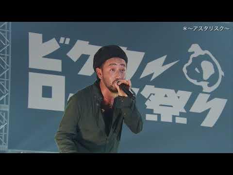 , title : 'ORANGE RANGE Perform Live for Victor Rock Matsuri | Trailer'