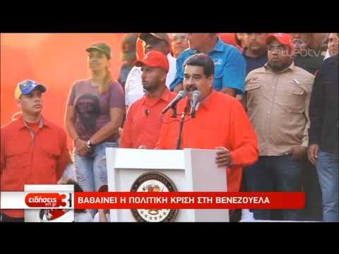 Βαθαίνει η πολιτική κρίση στη Βενεζουέλα | 2/5/2019 | ΕΡΤ
