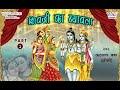 Download Lagu शिवजी का ब्यावला | राजस्थानी कथा | स्वर - कल्याण नाथ योगी | Shiv Vivah | Audio Mp3 Free