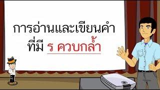 สื่อการเรียนการสอน การอ่านและเขียนคำที่มี ร ควบกล้ำ ป.5 ภาษาไทย